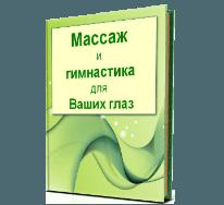 http://kpasotavovsem.ru/wppage/massazh-i-gimnastika-dlya-vashih-glaz/