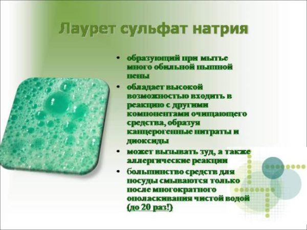 o-vrede-sulfatov